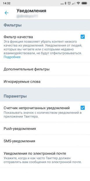 Зависимость от телефона: Отключите уведомления в Twitter