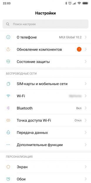 пропал интернет: проверьте соединение