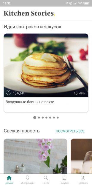 Рецепты блюд: Kitchen Stories