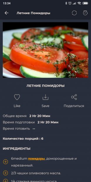 Рецепты блюд: RecipeBook