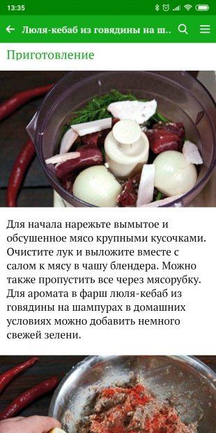 Рецепты блюд: «Лучшие рецепты мира»