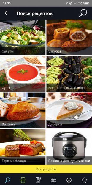 Рецепты блюд: «Что готовим?»