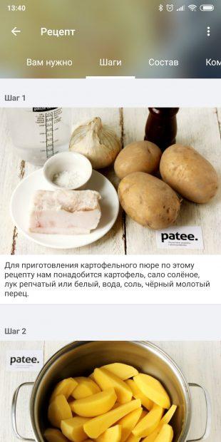 Рецепты блюд: Patee
