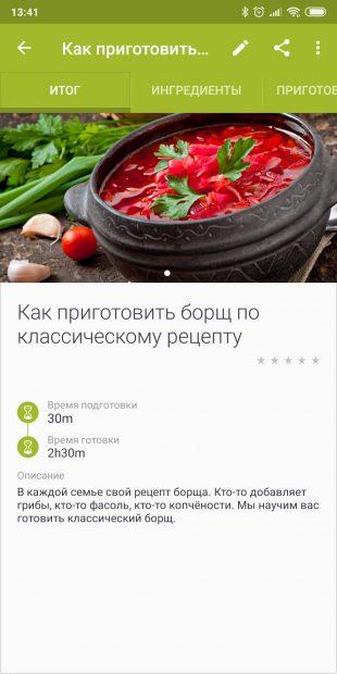 Рецепты блюд: My CookBook