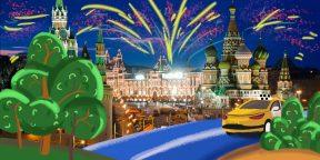 Живая музыка, спорт и фейерверки: 9 занятий для 9 майских праздников в Москве