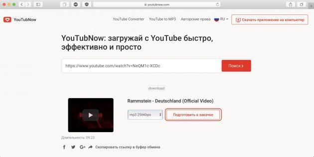 Как скачать музыку с YouTube с помощью онлайн-сервиса YouTubNow