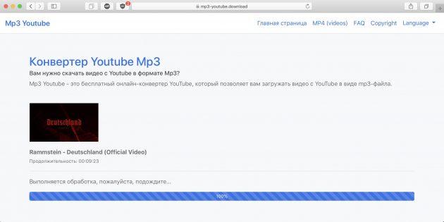 Как скачать музыку с YouTube с помощью онлайн-сервиса Mp3YouTube