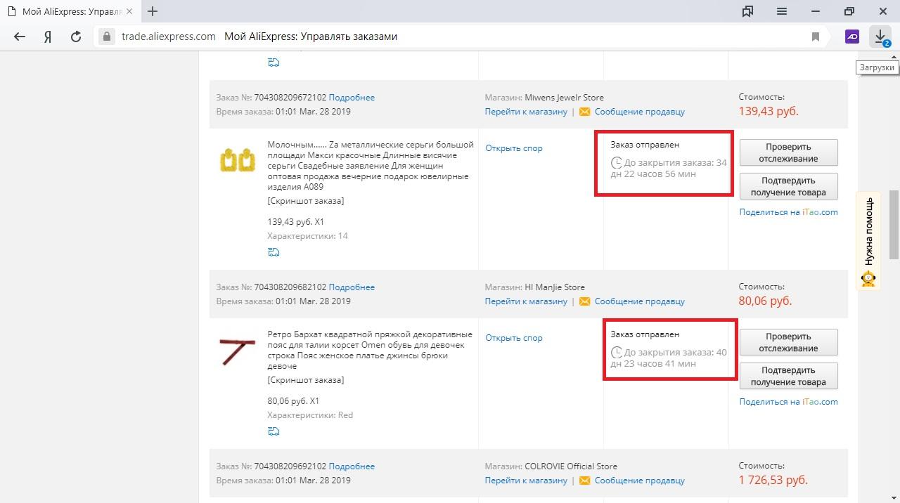 Проверка почтового отправления по идентификатору почта россии