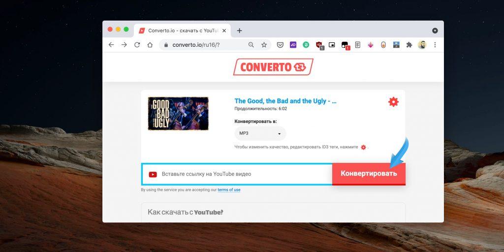 Как скачать музыку с YouTube с помощью онлайн-сервиса Converto