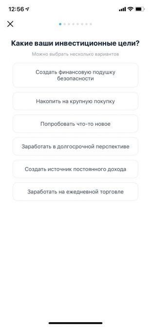 Тест в приложении «Тинькофф Инвестиций»