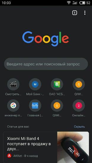 Как включить тёмную тему в Chrome для Android