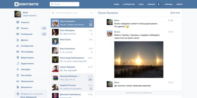 Дизайнер «ВКонтакте» Илья Гришин: о сложностях совмещения работы с учёбой