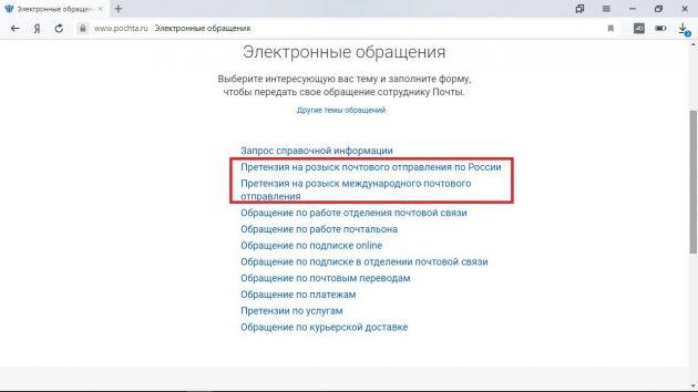 Что делать, если «Почта России» потеряла посылку: объявите пропажу в розыск