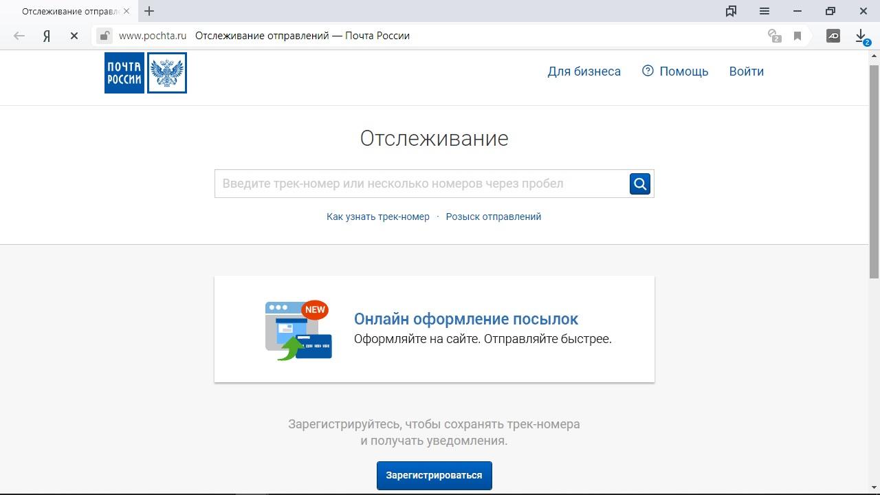 Почта россии страховки