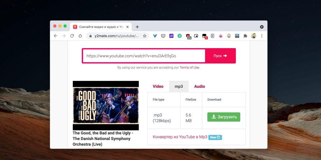 Как скачать музыку с YouTube с помощью онлайн-сервиса y2mate