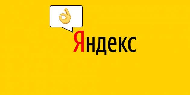 «Яндекс» собирает все ваши отзывы и показывает другим пользователям, но это можно отключить
