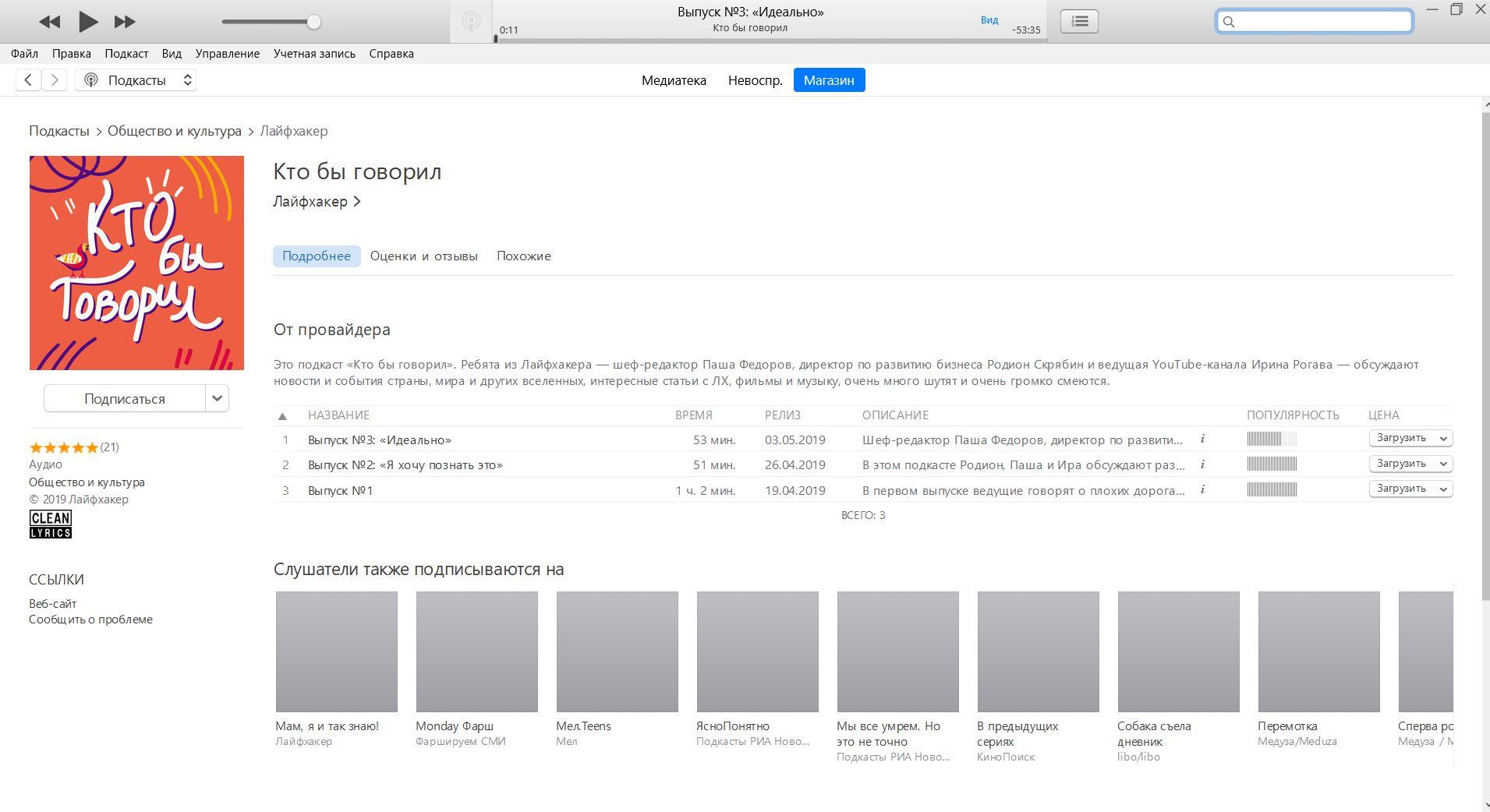 слушать подкасты: iTunes