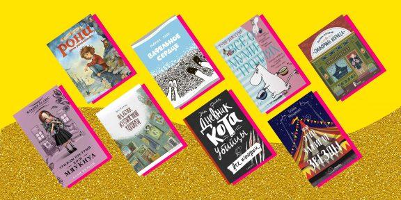 24 отличные книги для детей, если «Маленький принц» уже надоел
