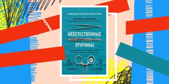 Книга дня: «Неестественные причины. Записки судмедэксперта» — что скрывает тело