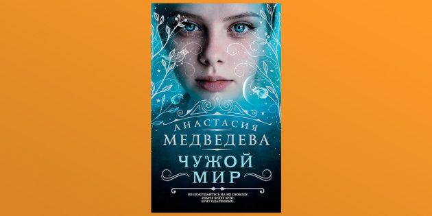 «Чужой мир», Анастасия Медведева