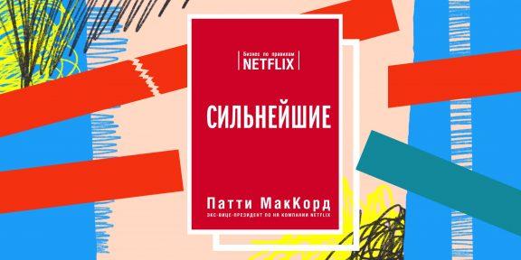 Книга недели: «Сильнейшие. Бизнес по правилам Netflix» — о том, как создать команду мечты