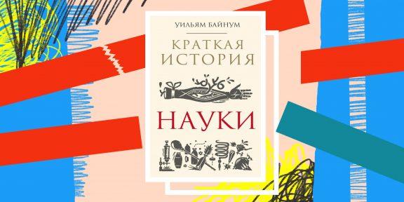 Книга дня: «Краткая история науки» — быстрый экскурс в развитие мысли от древних философов до современных открытий