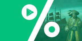 Бесплатные приложения и скидки в Google Play 17 мая