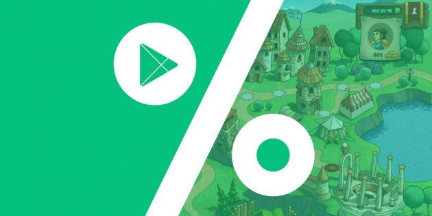 Бесплатные приложения и скидки в Google Play 8 мая