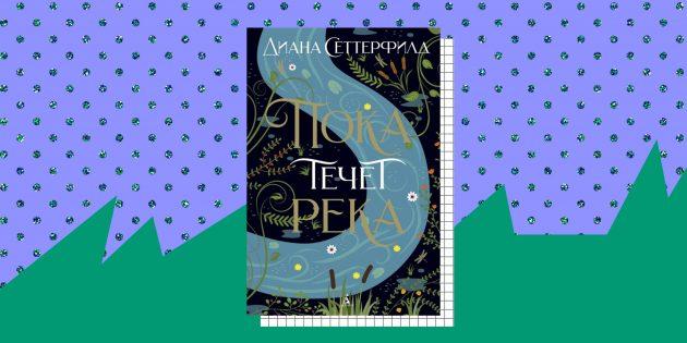 Что почитать: «Пока течёт река» — новая книга от автора «Тринадцатой сказки»