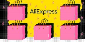 Финансовая грамотность для чайников: как без проблем покупать на AliExpress и экономить