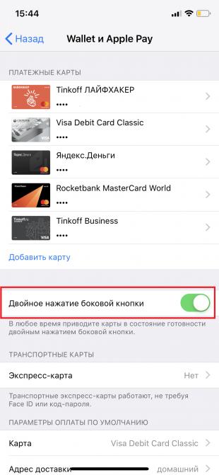 Отключите вывод содержимого Wallet двойным касанием кнопки