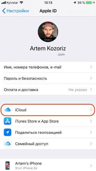 Как перенести данные с айфона на айфон: сделайте резервную копию iCloud
