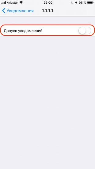 Настройка Apple iPhone: отключите почти все уведомления