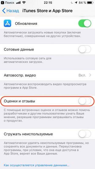 Настройка Apple iPhone: отключите запросы оценок приложений
