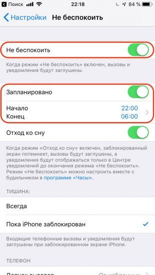 Настройка Apple iPhone: используйте режим «Не беспокоить»