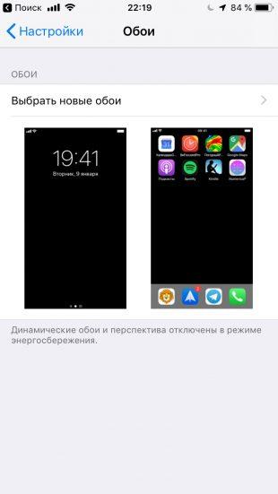 Настройка Apple iPhone: подберите правильные обои