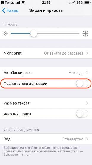 Настройка Apple iPhone: отключите поднятие для активации