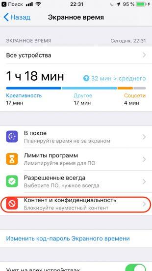 Настройка Apple iPhone: используйте ограничения контента