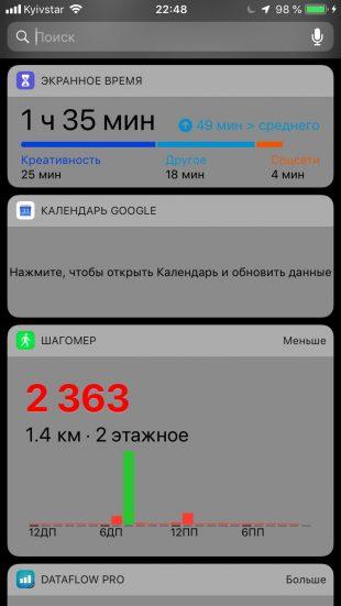 Настройка Apple iPhone: считайте количество шагов с «Шагомером»