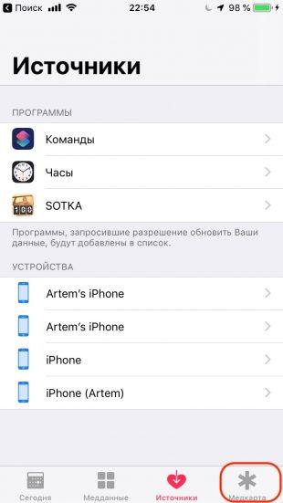 Настройка Apple iPhone: настройте «Медкарту»