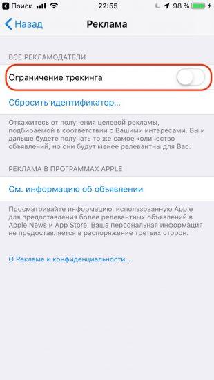 Настройка Apple iPhone: ограничьте трекинг рекламы