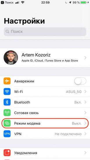 Настройка Apple iPhone: установите запоминающийся пароль для режима модема