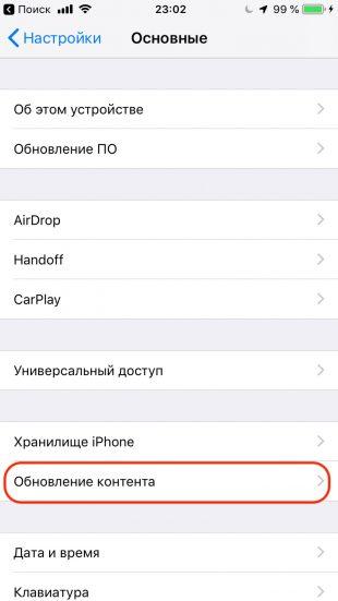 Настройка Apple iPhone: включите фоновое обновление контента