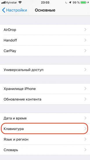 Настройка Apple iPhone: добавьте автозамену текста