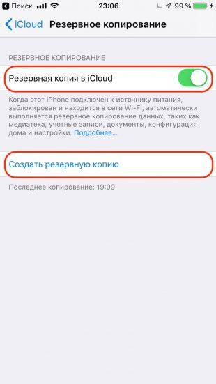 Настройка Apple iPhone: настройте резервные копии