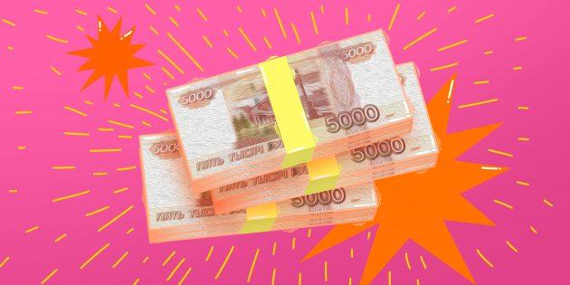 Как изменится ваша жизнь, если экономить по 3 тысячи рублей в месяц