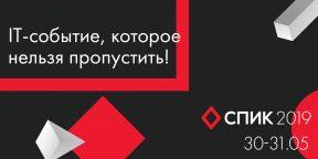 СПИК-2019 — главная конференция для всех, кто интересуется интернет-маркетингом