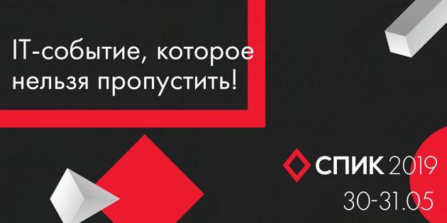 Санкт-Петербургская интернет-конференция СПИК – самое ожидаемое IT-событие Северо-Запада