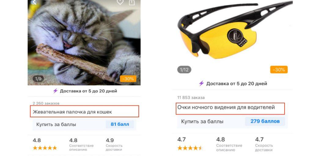 Посетите интернет-магазин Pandao через официальное приложение: не нужно со словарём расшифровывать названия товаров
