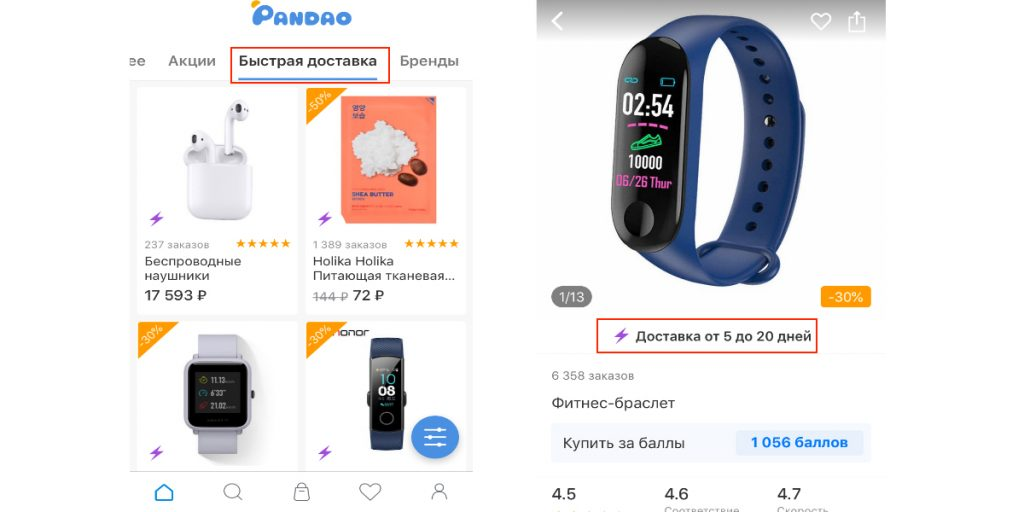 Посетите интернет-магазин Pandao через официальное приложение: товары с быстрой доставкой легко найти среди прочих